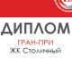 """ЖК """"Столичный"""" получил 3 награды от """"Ревизора..."""