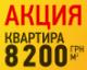 Акция! «Квартира по цене 8200 грн/кв.м»