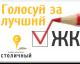 Поддержите ЖК СТОЛИЧНЫЙ в конкурсе iBuild Ukraine 2013!