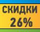 Скидки до 26% и рассрочка до 3-х лет