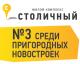 """""""Галицкие контракты"""" присвоил 3-е место ЖК СТОЛИЧНОМУ"""