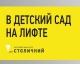 """Детский сад в ЖК """"Столичный"""""""