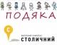 «Місто професій» у Васильковi