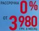 Новые условия покупки квартир в СТОЛИЧНОМ
