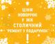 """Акция """"В Новый год с Новой квартирой!"""""""