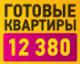 Готовые квартиры от 12380 грн/м²