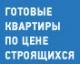 Новогодние акции в ЖК «Столичный»