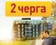 Бронируй квартиру во 2-й очереди строительства за 6 555 грн/м?!